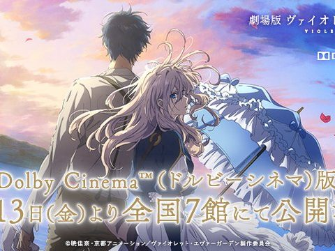 Violet Evergarden Movie Will Be First Anime to Screen in Dolby Vision HDR