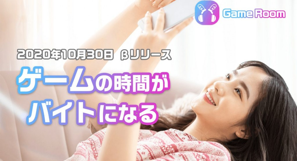 New Japanese Site Lets You Pay People to Game With You