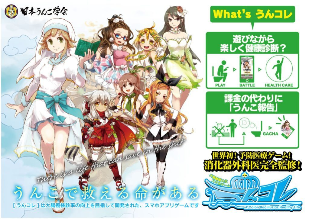 Earn Points for Poop With New Japanese Smartphone Game