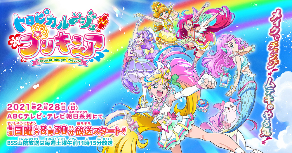 Tropical Rouge PreCure, coming soon
