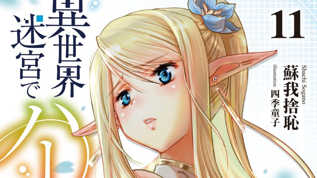 Slave Harem in the Labyrinth of the Other World Novels Get Anime