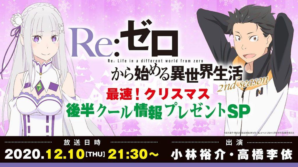 Re:ZERO Season 2 Continuation Details Coming on December 10