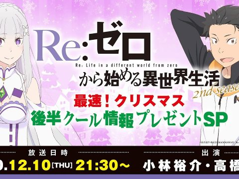 Re:ZERO Season 2 Continuation Details Coming on December 10