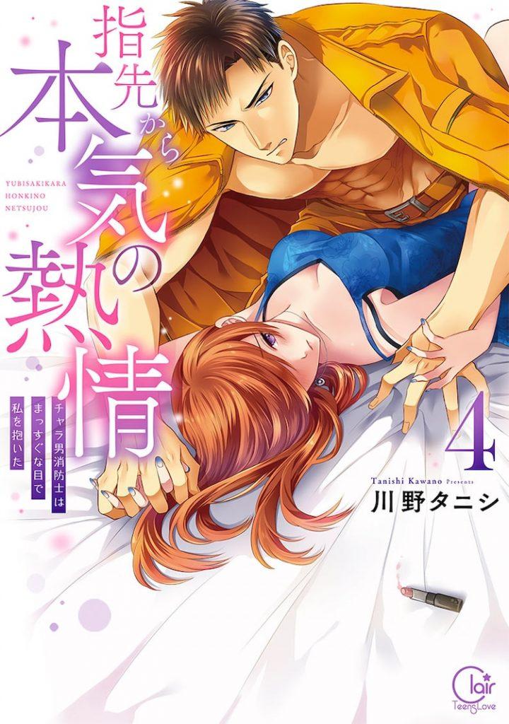 Yubisaki kara Honki no Netsujou: Osananajimi wa Shouboushi Season 2 Episode 5