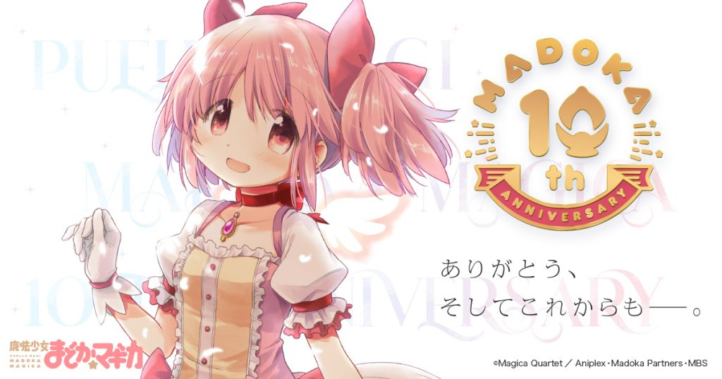 Madoka Magica 10th Anniversary Project Goes Live