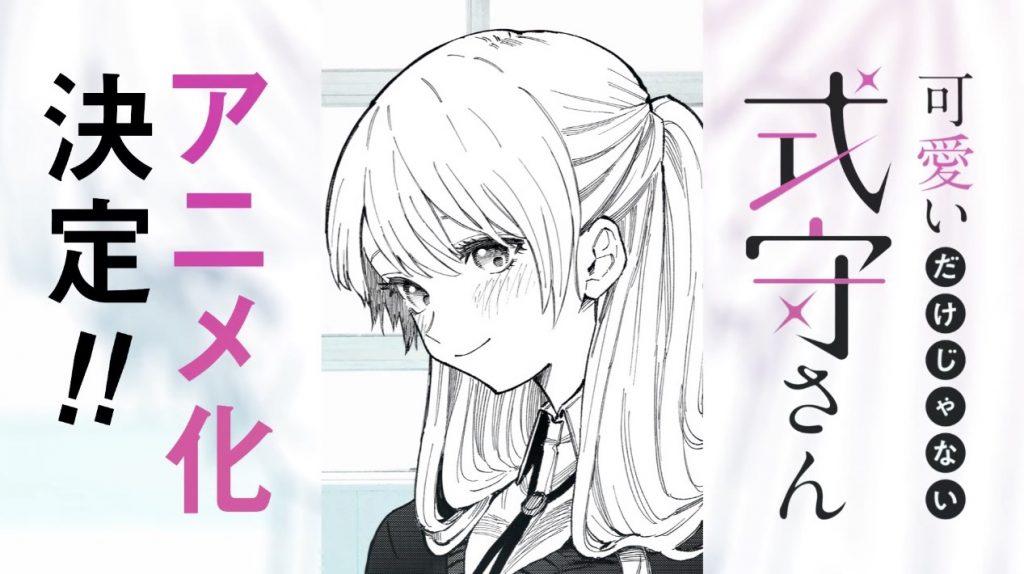 Shikimori's Not Just a Cutie Romantic Comedy Manga Gets Anime