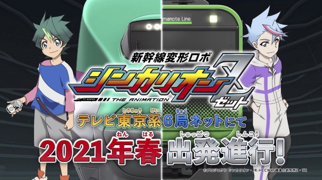 New Shinkalion Anime Announced for Spring Premiere