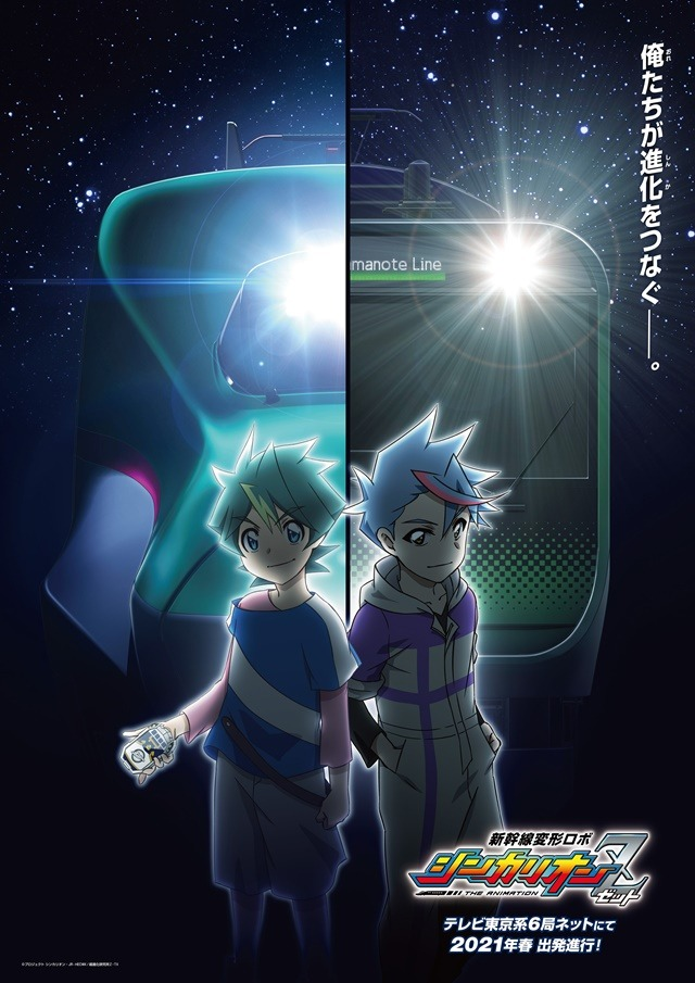shinkalion anime