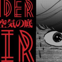 Tezuka's Under the Air Shows His Vast Imagination