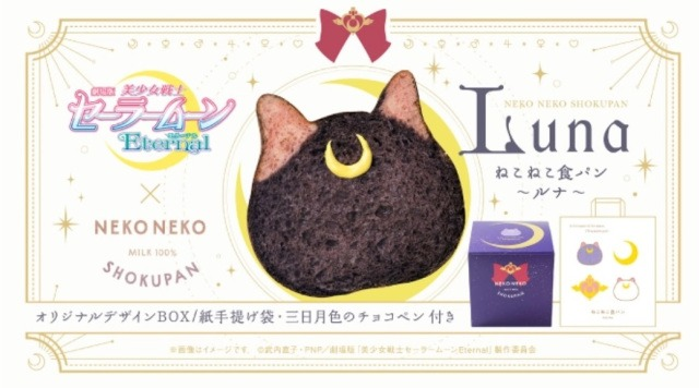Sailor Moon Desserts Coming Out For New Movie