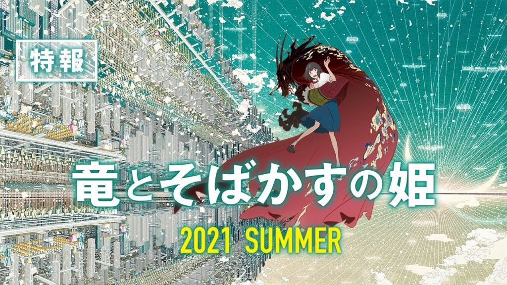 Mamoru Hosoda's Belle Anime Film Shares First Teaser