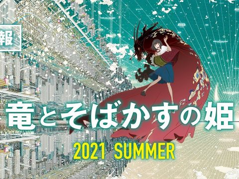 Mamoru Hosoda's Belle Anime Film Shares First Teaser