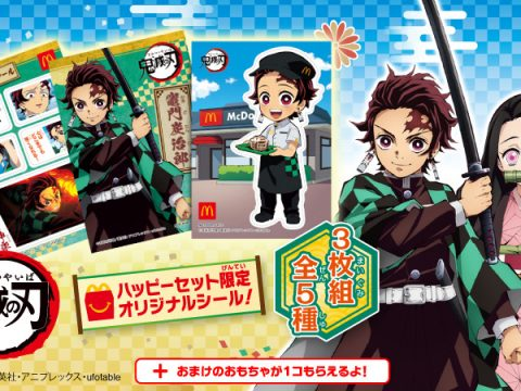 McDonald's Japan Adds Demon Slayer Goodies to Happy Meals