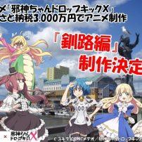 New Bonus Episode Announced for Dropkick on My Devil! Anime