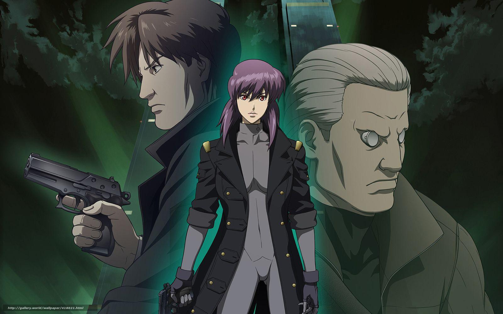 Motoko Kusanagi, Ghost in the Shell