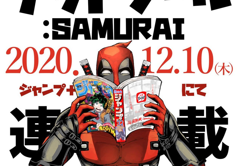 Marvel's Bestselling Comic This Year is a Deadpool Manga