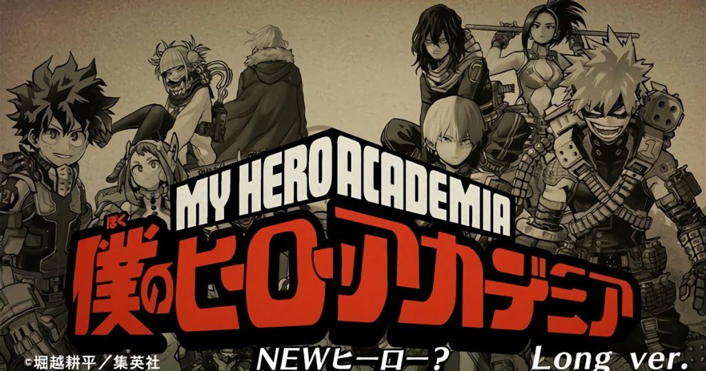 My Hero Academia Teams Up with Japanese Government to Fight Piracy