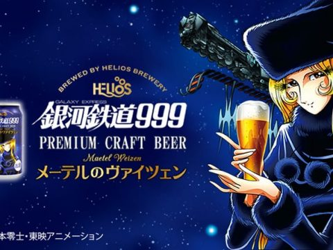 Galaxy Express 999 Getting Specialty Beers, Starting with Maetel