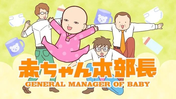 Manga About Baby General Manager Getting an Anime