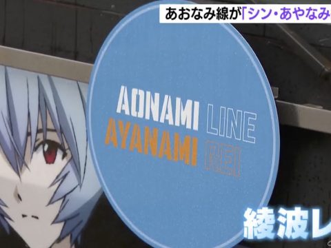 Take a Ride on the Limited Time Rei Ayanami Train
