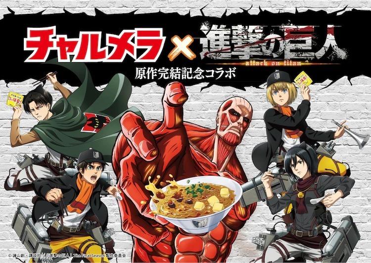 Attack on Titan Ramen Collaboration Celebrates Manga Ending