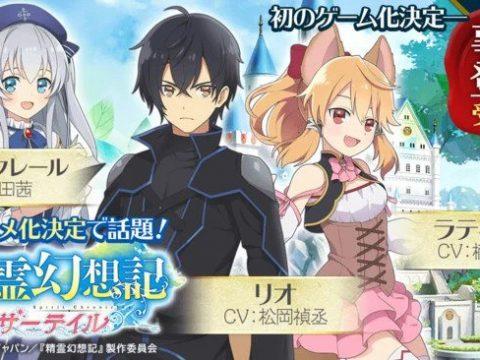 Seirei Gensouki – Spirit Chronicles Anime Releases Trailer, Announces RPG