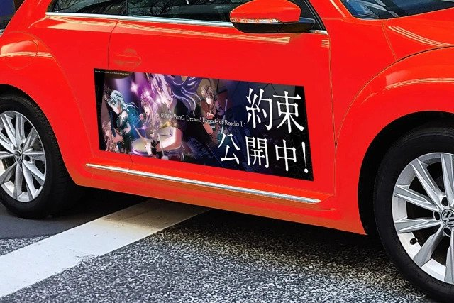You Can Get Paid to Drive with Anime Ads on Your Car (in Japan)