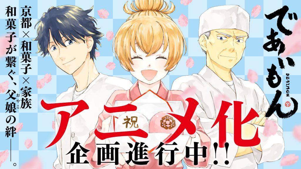 Anime Revealed for Rin Asano's Deaimon Manga
