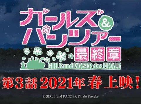 The Girls und Panzer das Finale 3rd and 4th Films Release Trailers