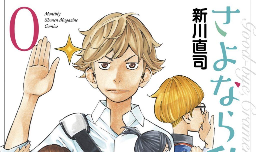 Farewell, My Dear Cramer Movie Offers Volume 0 Manga as Bonus