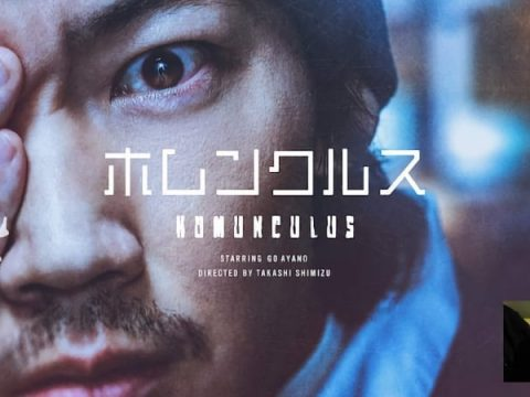 Homunculus Coming to Netflix This Month