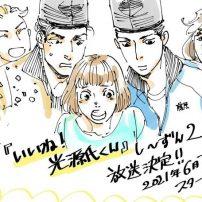 est em's Ii ne! Hikaru Genji-kun Live-Action Series Getting Sequel