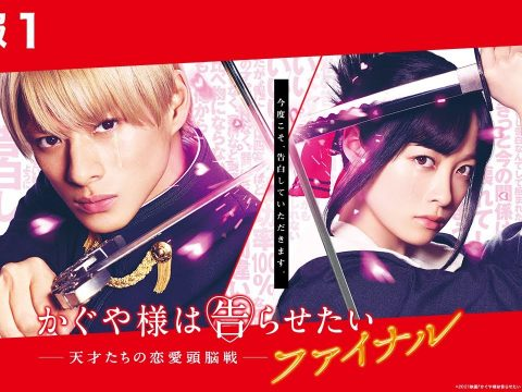 Kaguya-sama: Love is War Live-Action Sequel Film Releases Trailer