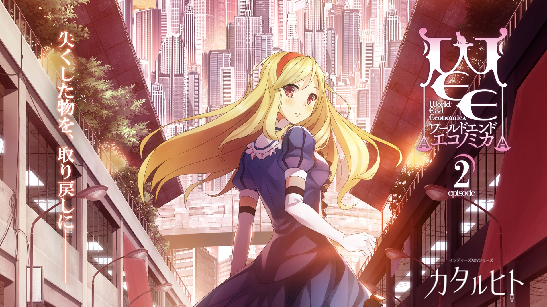 The second part of WORLD END ECONOMiCA