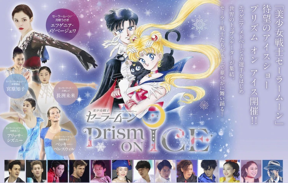 Sailor Moon Prism on Ice Show Delayed to June 2022