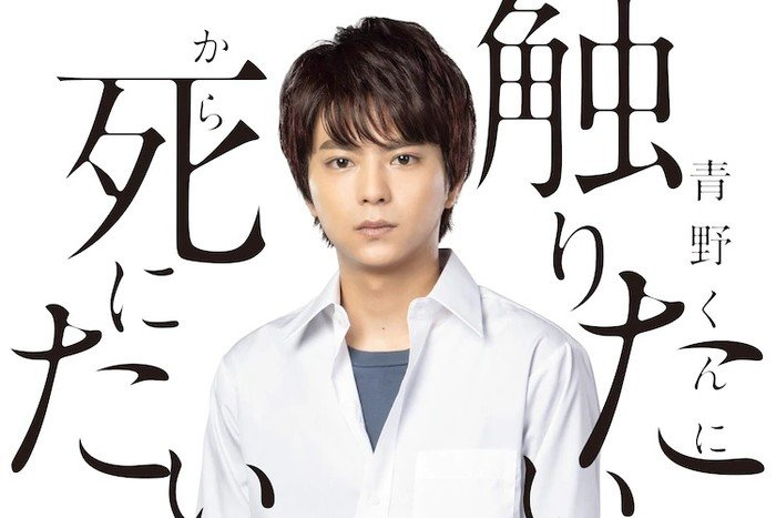 I Want to Hold Aono-kun So Badly I Could Die Manga Gets Live-Action Series