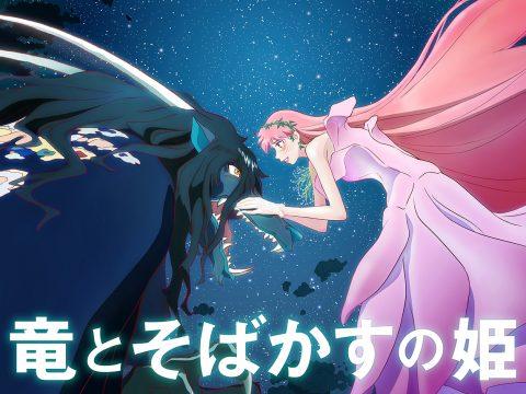 Mamoru Hosoda's BELLE Anime Film Shares New Visual, Staff Updates