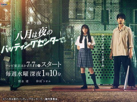 Cinderella Nine Game and Anime Get Live-Action Drama Adaptation