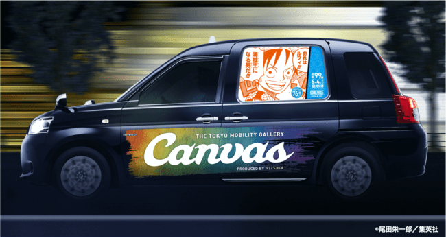 Some Tokyo Taxis Will Soon Sport One Piece Art