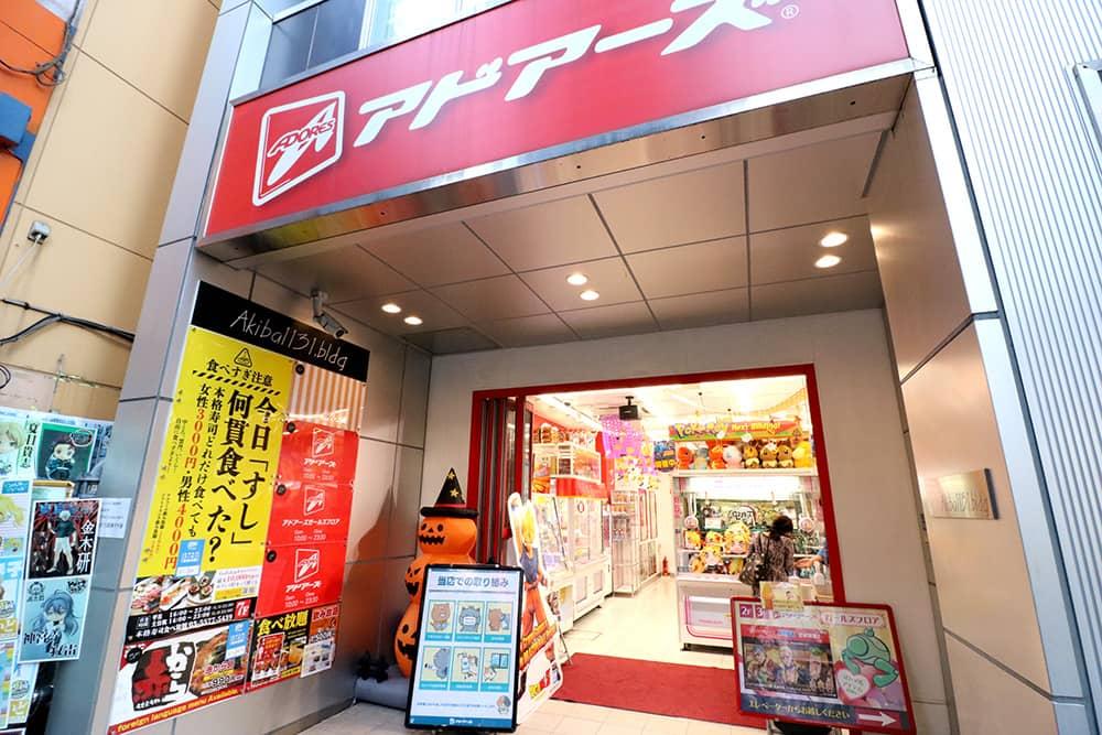 Akihabara Loses Another Major Arcade Amidst Pandemic