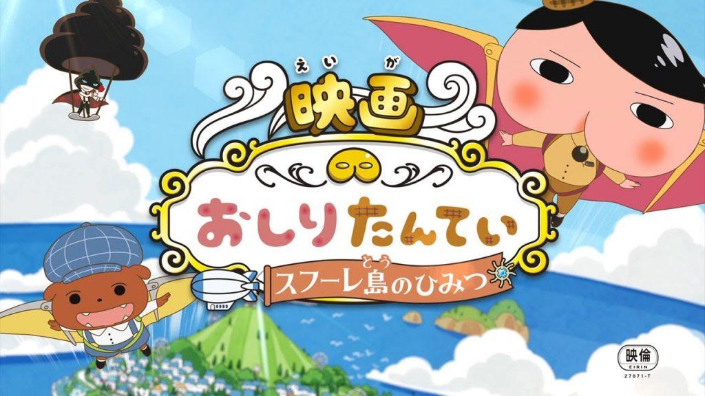 Rio Suzuki to Guest in 2021 Butt Detective Anime Film