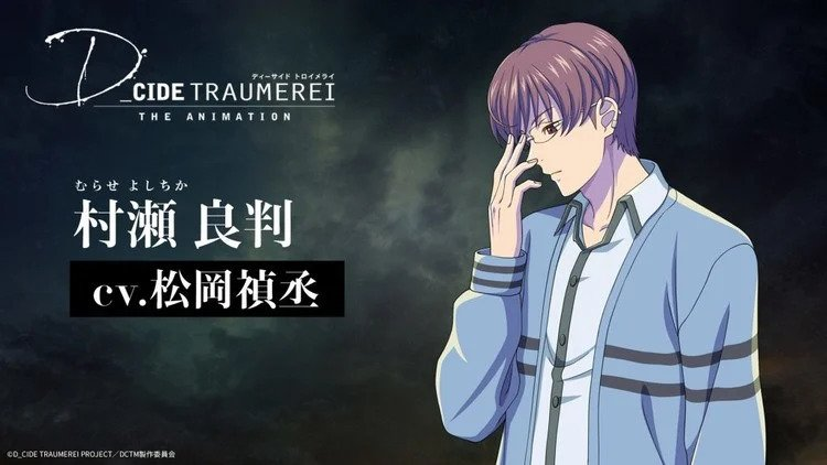 Check Out the New Trailer For D_Cide Traumerei