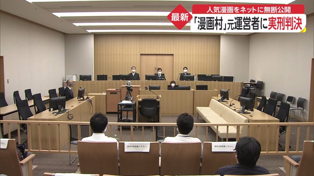 Alleged Admin of Manga Piracy Site Sentenced to Three Years in Prison