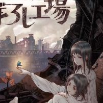 MAPPA Animates Mari Okada's Second Feature, Alice and Therese's Illusory Factory