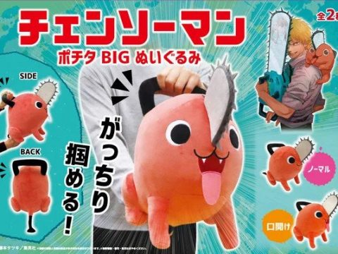 Slash and Cuddle with Your Own Pochita Plushie