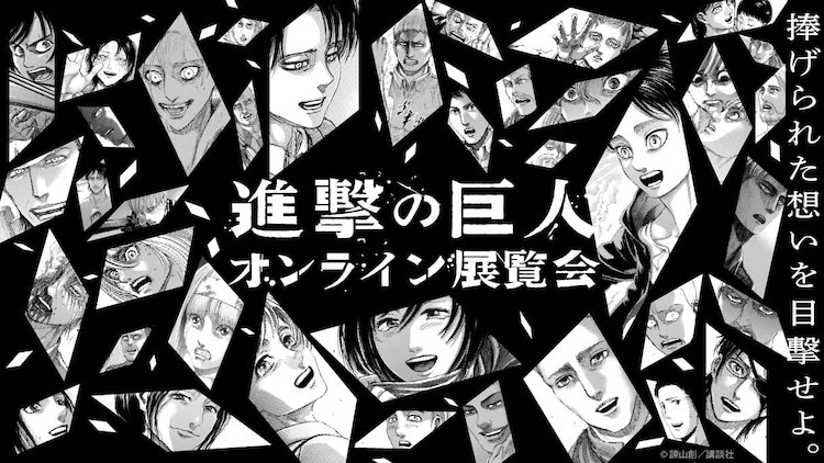 Attack on Titan Final Volume Celebrated with Online Exhibition