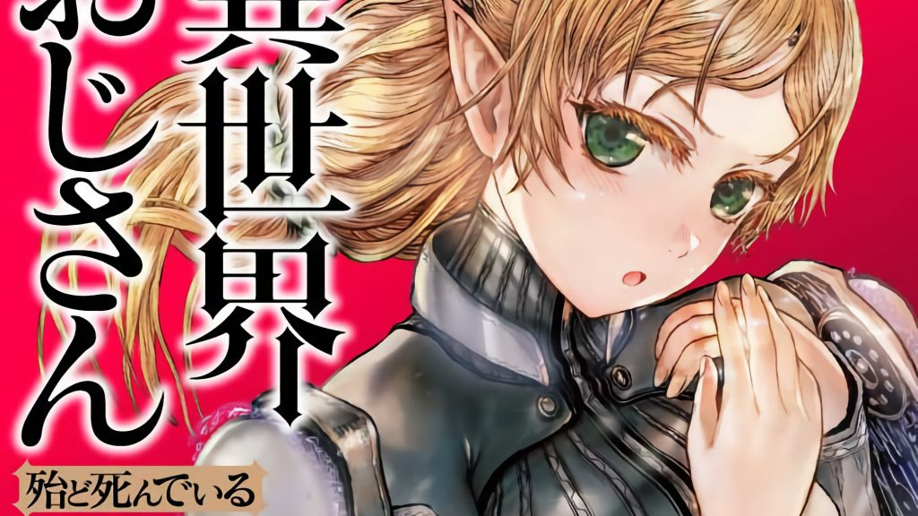 Isekai Manga Uncle From Another World Gets Anime Series
