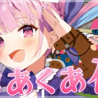 There's a Horse Race Named in Honor of hololive VTuber Minato Aqua