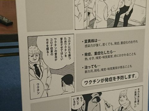 Japanese Government Using Golgo 13 to Boost COVID Vaccinations
