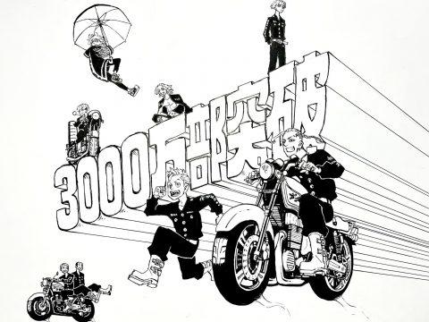 Tokyo Revengers Manga Leaps Past 32 Million Copies in Circulation